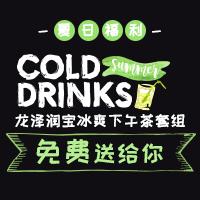 福利來了!龍澤潤寶雙人冰爽下午茶套組免費送!