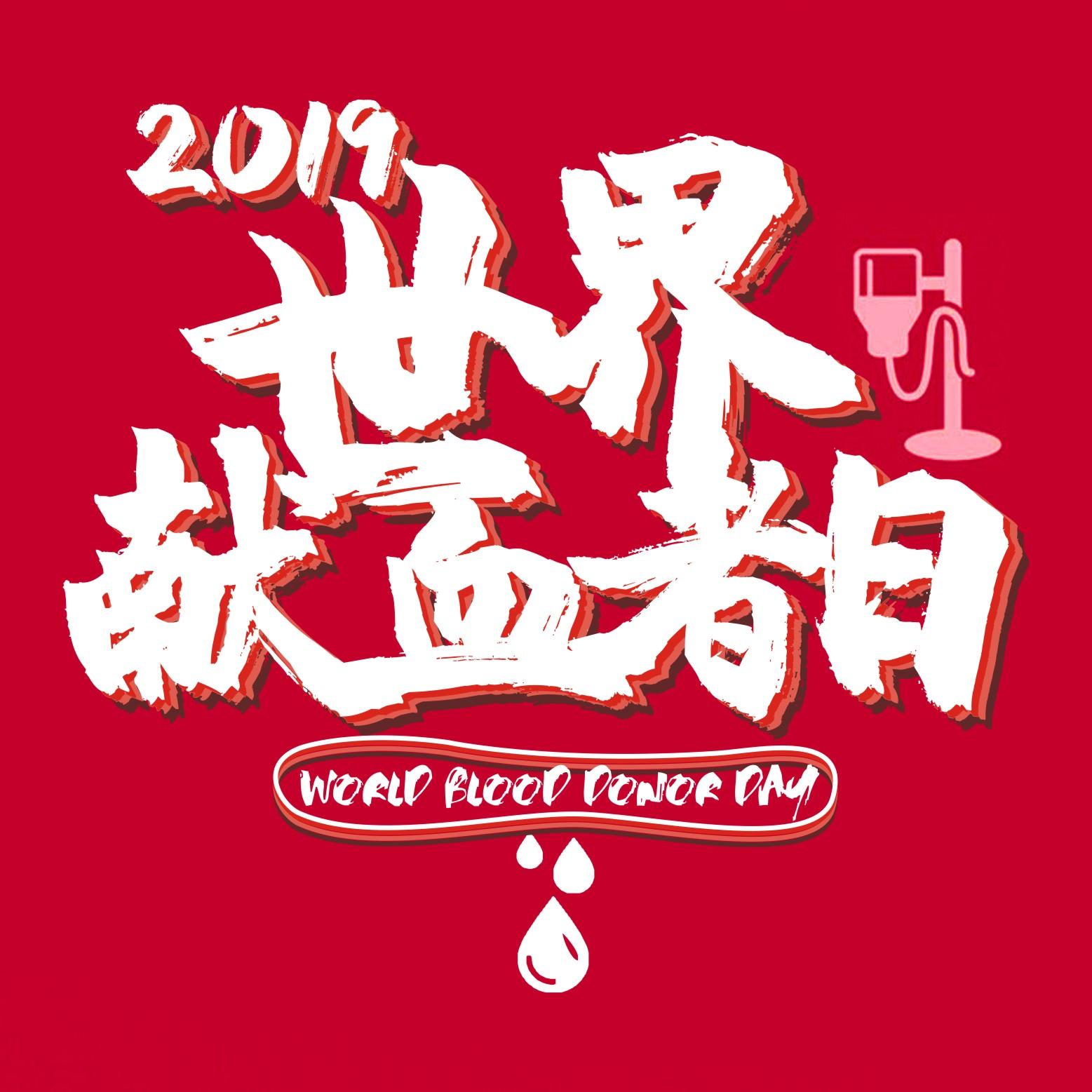 2019世界獻血日--人人享有安全血液!