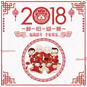 華廈眼科恭祝大家新年快樂