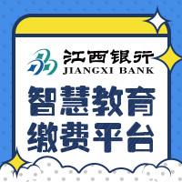 江西銀行智慧教育繳費平臺