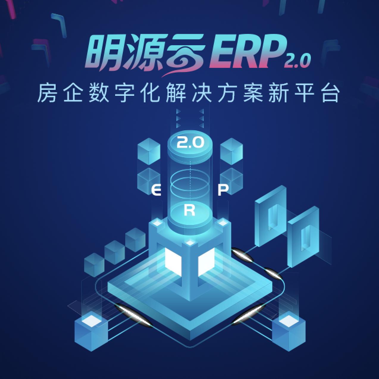 明源云ERP2.0