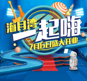 """海月灣2019年新增""""歡樂巨蟒"""""""