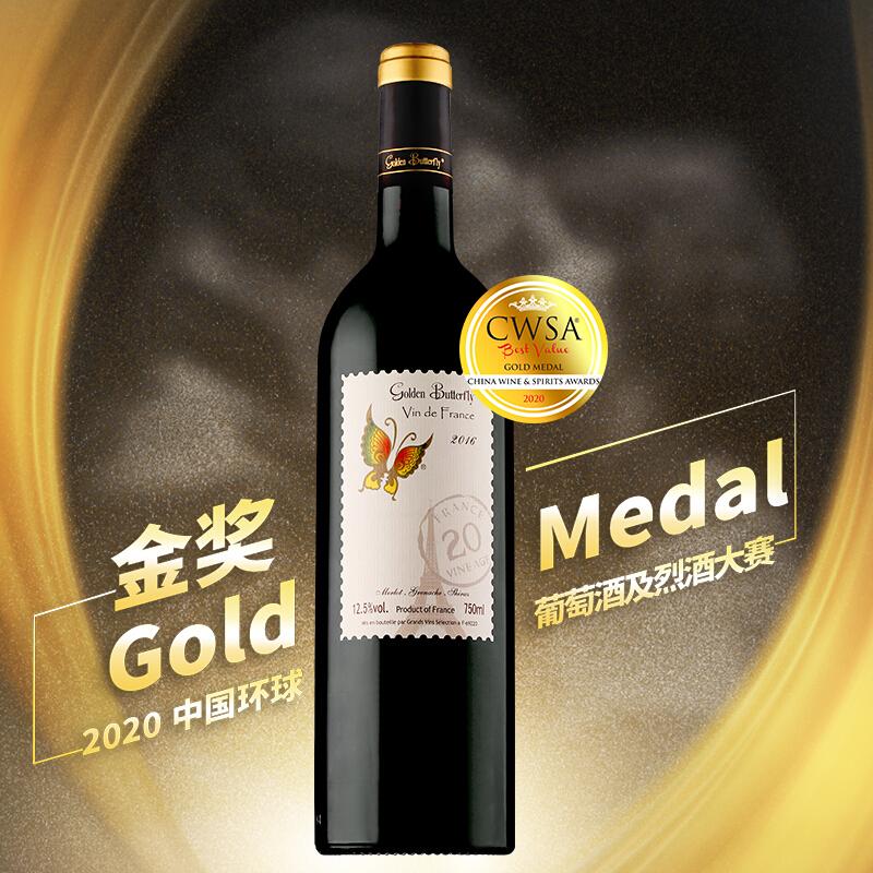 金蝴蝶20年黃金樹齡葡萄酒