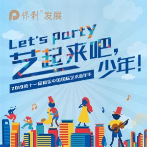 Let's party 藝起來吧,少年!