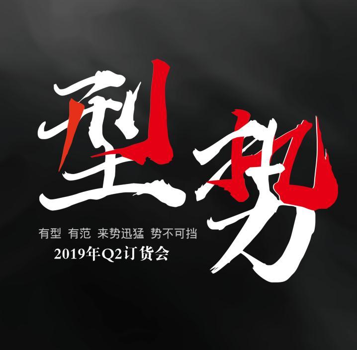 Y三 2019 春夏新品發布會邀請函