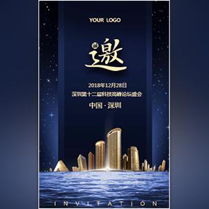 首屆江蘇工程師大會參會邀請函
