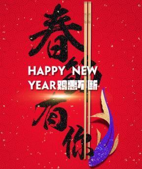 晋中万达广场恭贺新春