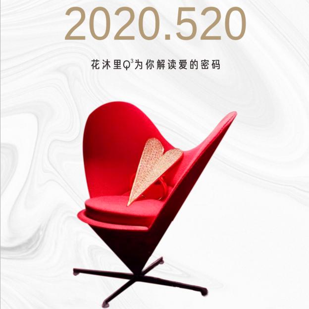 2020.520|花沐里Q?为你解读爱的密码!