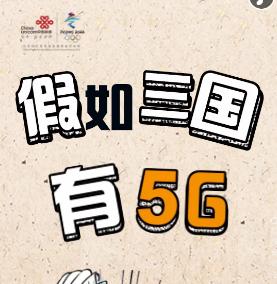 假如三国有5G