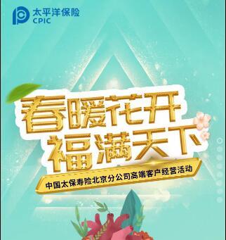 中国太平洋人寿保险北京分公司高端客户经营活动