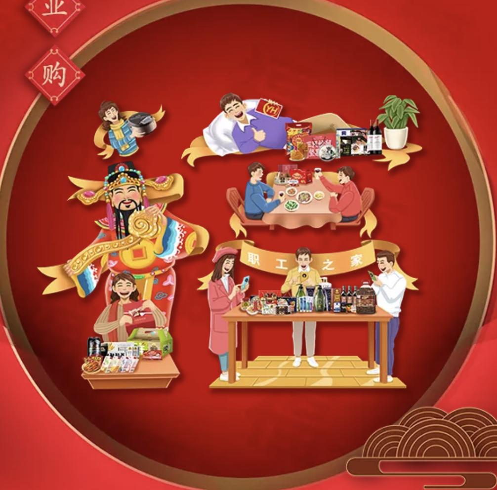 彩遍好礼 福聚新春(上海彩食鲜)