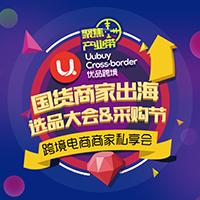 丝路国货 跨境全球 优品跨境助力中国企业品牌重塑竞争格局