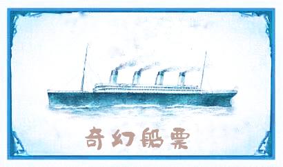 前往南中国海的奇幻船票开售了!